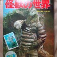 ワールドスタンプブック 怪獣の世界 完成版