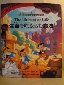 ディズニーアニメーション 生命を吹き込む魔法 ― The Illusion of Life